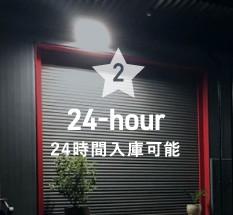 24-hour 24時間入庫可能
