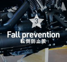 Fall prevention 転倒防止策