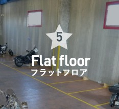 Flat floor フラットフロア
