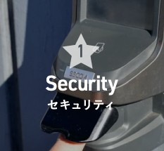 Security セキュリティ