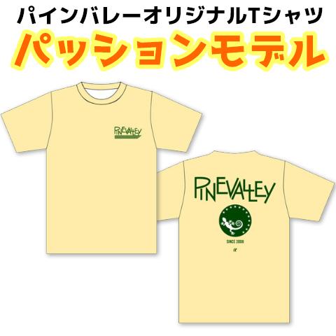 パインバレー■G★コラボTシャツ第3弾 パッションモデル ライトイエロー/ダークグリーン