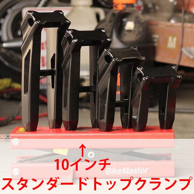スピードキングス■アニストンライザー 10インチ ブラック/スタンダードトップクランプ