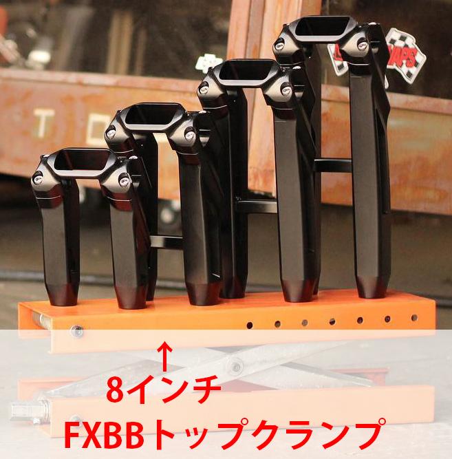 スピードキングス■アニストンライザー 8インチ ブラック/FXBBトップクランプ