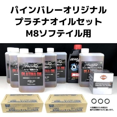 パインバレーオリジナル■プラチナオイルセット 18年以降ソフテイル用 クロームフィルター [PV-OILSET-M8S-CH]