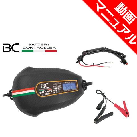 BCバッテリーコントローラー■BC BRAVO 2000+ バイク用 バッテリーテスター&メンテナンスチャージャー[BC-700BCB2000P]