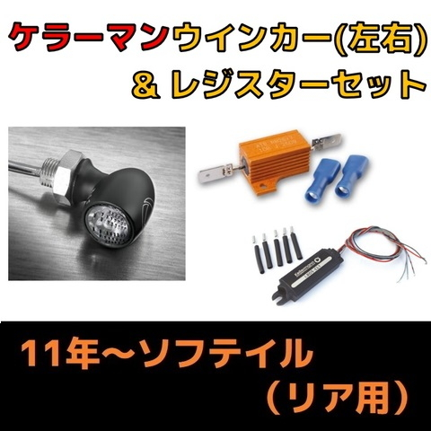 【車検対応】ケラーマンウインカー(左右)&レジスターセット 11年〜ソフテイル(リア用) [PV-ATTO-11SF-R]