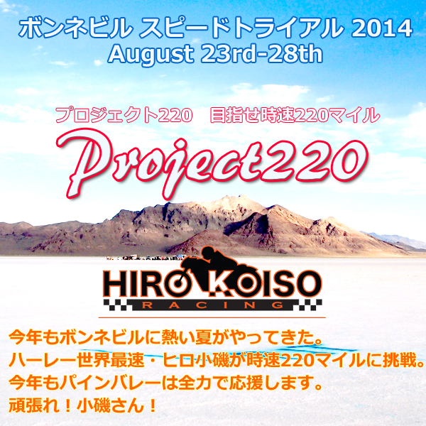 project220title