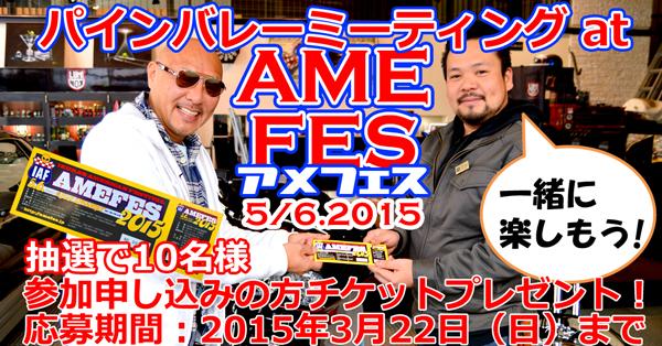 2015amefes_edited-4