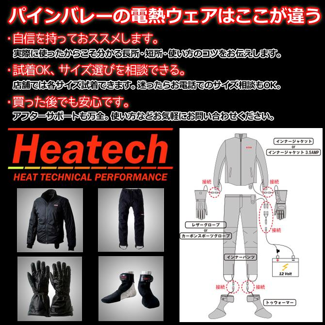 ヒーテック電熱ウェアはパインバレー