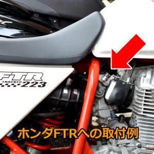 「魔法のねじ」インジェクターチューニングボルト+専用ステー
