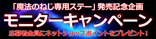 「魔法のねじ」インジェクターチューニングボルト+専用ステー キャンペーン