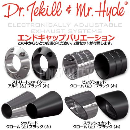 Dr. Jekill & Mr. Hyde Exhaust ジキル&ハイド マフラー 電子制御 音量可変 ハーレー専用マフラー