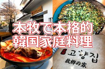 本牧で本格的韓国家庭料理