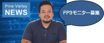FP3モニタ