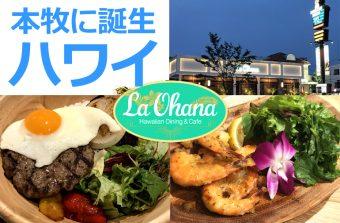 本牧にハワイが来た!?「La Ohana(ラ・オハナ)」1号店がオープン