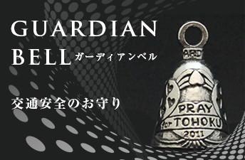 banner-bell