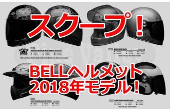 【スクープ】BELLヘルメット2018年モデル