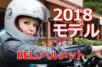 BELLヘルメット2018年モデル大公開!