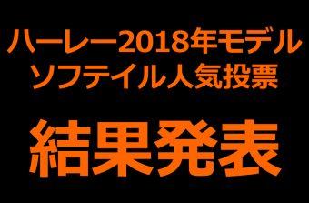 ハーレー2018年モデル「ソフテイル」お客様人気投票結果発表!