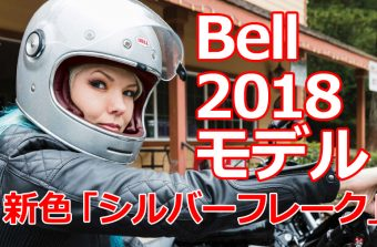 BELLヘルメット新色「シルバーフレーク」入荷!