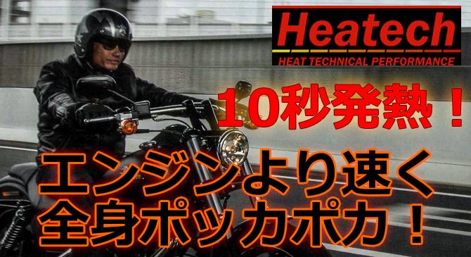 heatechpagetop