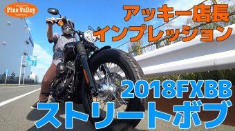 2018年ソフテイル ストリートボブFXBB納車~初乗りインプレ