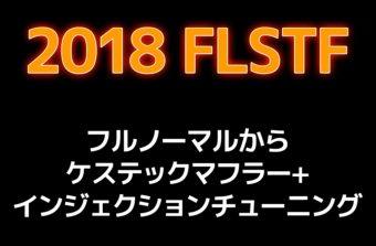 2018NEWソフテイルFLFBファットボーイにケステック&チューニング