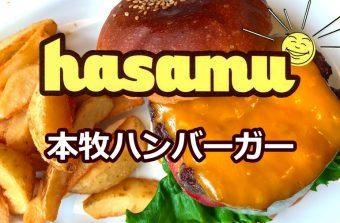 """本牧で一番ウマいハンバーガー""""hasamu""""が変わった!?"""
