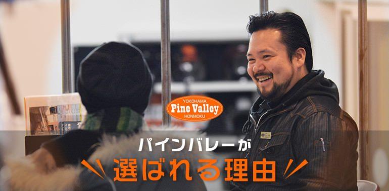 pinevalley-main-visual