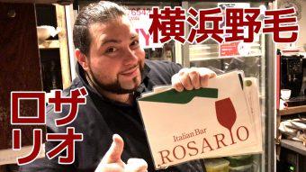 カオスな町「野毛」の名イタリアンバル「ロザリオ」