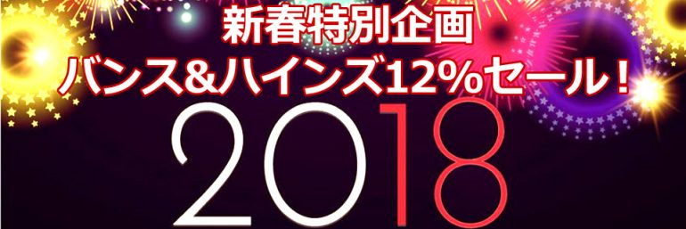 201801vhsale