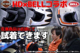 【限定販売】ハーレー×BELLコラボのカッコいいヘルメット!!