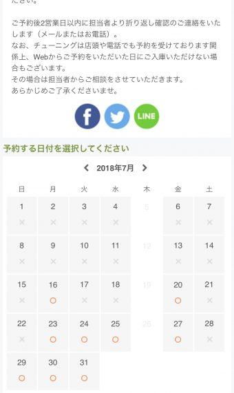 写真 2018-05-12 19 08 50