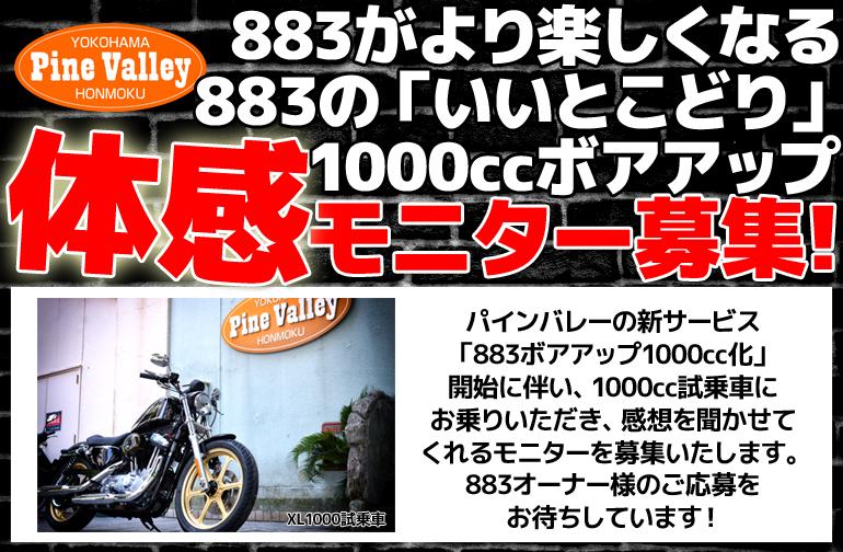体感モニター募集!883の1000ccボアアップ車両に試乗してください。