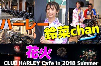 「CLUB HARLEY Cafe in 2018 Summer」行ってみました