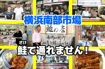 幸浦へ来たなら南部市場へ寄ろう!お腹も心も満タン。