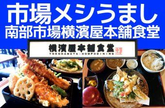 幸浦に来たらまずはココ!南部市場「横濱屋本舗食堂」で海鮮!