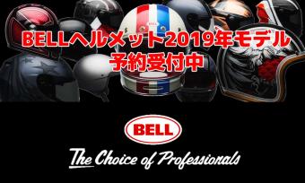 BELLヘルメット2019年モデルもうすぐ入荷します!!