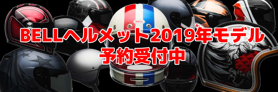 bell2019
