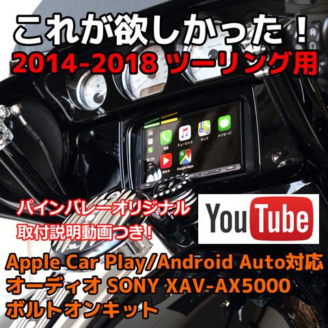 SONY-XAV-AX5000_01