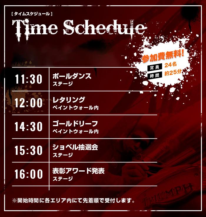 Schedule_Banner111