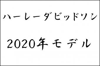 ハーレーダビッドソン2020年最新モデル発表されました。