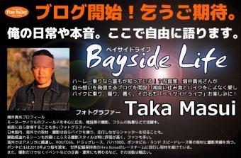 増井貴光さんのブログ間もなく始まります!