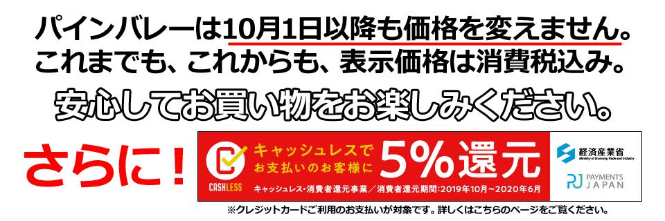【価格据え置きです】10月1日以降の販売価格について ハーレーパーツのパインバレー