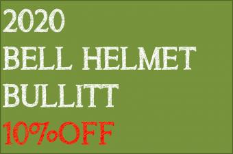 一番人気BELLヘルメット ブリットシリーズ全品10%OFF 11月30日まで!!