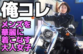 グラン メゾン 東京 キムタク バイク