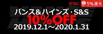 """【残り1週間!!】バンス&ハインズ・S&S """"10%OFF""""セール [イナッキー]"""