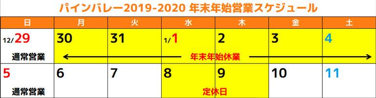 2019-2020【パインバレー年末年始休業のお知らせ】