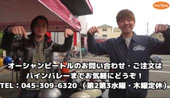 【イナッキー】最近よく売れるんです!! オーシャンビートル売れ筋紹介!