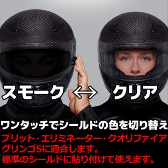 【イナッキー】ワンタッチで色が変わる!?魔法のシールドフィルム『AKARI・AX-12 シールドフィルム』販売開始!